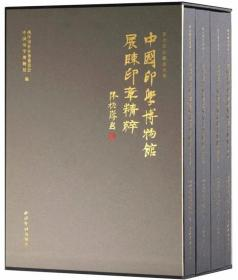 中国印学博物馆展陈印章精粹(全4册)
