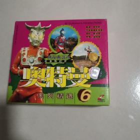 奥特曼系列精选6(vcd四盒八片装)