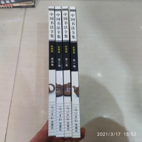 中国书法全集 四卷全