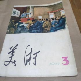 美术1977.3
