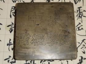 五六十年代   中央财经学院   雕铜墨盒 8.5×8.5×3厘米