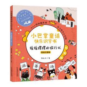 小巴掌童话快乐识字书 摇摇摆摆的旅行队(彩绘注音版)