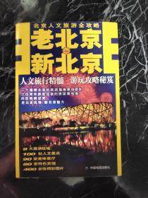 老北京·新北京