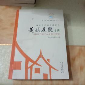 河北省美丽乡村建设美丽庭院十讲