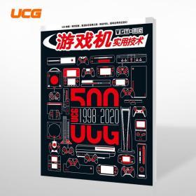 UCG 游戏机实用技术第500期典藏 现货22xhhsd