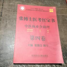张博士医考红宝书.中医执业含助理(第四卷)