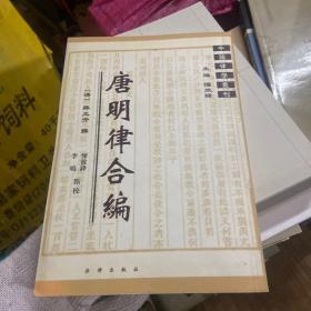 中国律学丛刊:唐明律合编