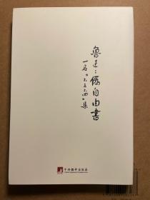 伪自由书 毛边本(鲁迅著作初版精选集)