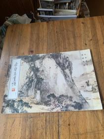 5534:荣宝斋画谱 山水部分 梁树年绘