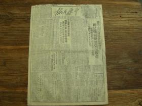 《中原日报》 1949年2月18日,即墨起义一个团,已改编为解放军;榆林敌侦察连投诚;刘白羽文章:解放军北平入城式;
