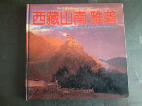 西藏山南 雅砻 [摄影集] 包邮