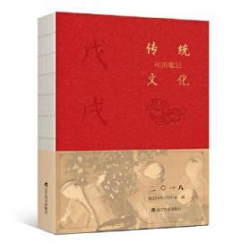 2018年传统文化年历笔记