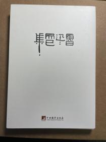 而已集 毛边本(鲁迅著作初版精选集)