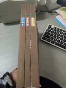 吉林水师营 : 全3册