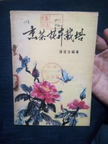 熏茶花卉栽培(1版1印)