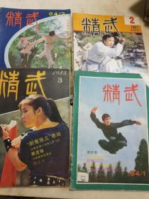 精武杂志1984/1 2  1985/3  1987/2共四册