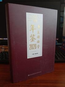 华夏传播学年鉴.2020