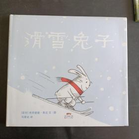 滑雪兔子和书一起动起来,体会阅读的乐趣2-5岁蒲蒲兰绘本