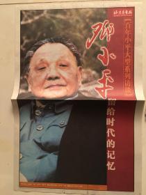 北京青年报2004年邓小平诞辰一百周年大型系列访谈、彩版、全!
