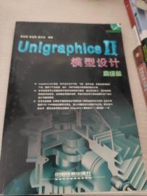 Unigraphics II模型设计.高级篇