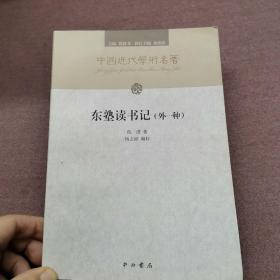 中国近代学术名著:东塾读书记