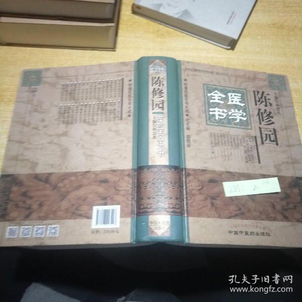 明清名医全书大成:陈修园医学全书
