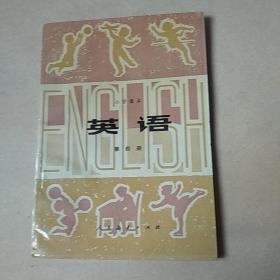 小学课本:英语.第四册