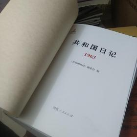 共和国日记(1965)  没有书皮