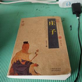 中国古典名著百部藏书:庄子