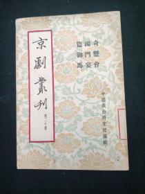 京劇叢刊  第二十集    戲曲