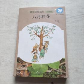 曹文轩作品集 珍藏版 八月桂花