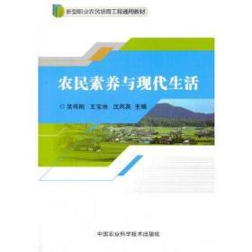 农民素养与现代生活/新型职业农民培育工程通用教材