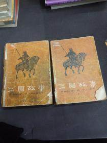 三国故事 上下册 全两册 2本合售