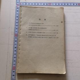 农村社会主义教育运动学习文件