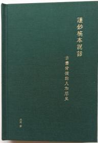《让钞稿本说话:古书背后的人和历史》作者陈琦签名钤印本