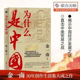 【现货 下单赠书】为什么是中国 金一南将军2020最新力作 揭示中国经济发展之谜直击全球热点中美贸易战博弈军事政治经济历史书籍