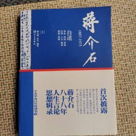 蒋介石  1887~1975