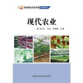 新型职业农民培育通用教材:现代农业