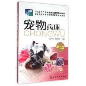 宠物病理(杜护华)(第二版)