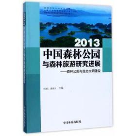 2013中国森林公园与森林旅游研究进展:森林公园与生态文明建设