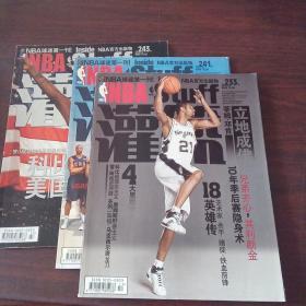 NBA球迷第一刊:灌篮(2018年,第13、21、23期。3册合售