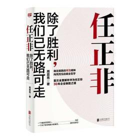 正版现货 任正非:除了胜利,我们已无路可走 全面解析华为30年成功之道 华为管理与培训经济学企业经营企业与企业家商业哲学书籍