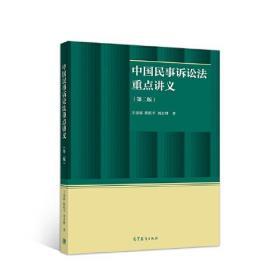 中国民事诉讼法重点讲义(第二版)
