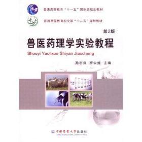 """兽医药理学实验教程(第2版)/普通高等教育""""十一五""""国家级规划教材"""