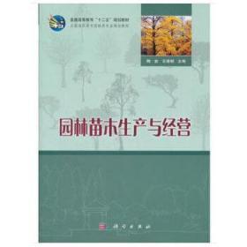 """普通高等教育""""十二五""""规划教材:园林苗木生产与经营"""