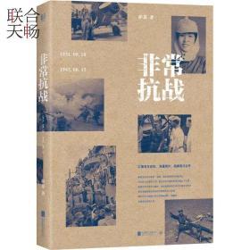 现货 非常抗战 14年的历史白描 本书选取萨苏有关抗日战争的研究文稿人文社科中国历史 历史随笔历史研究与评论 中国史书籍
