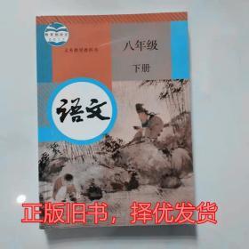 二手新版人教版初中语文课本教材教科书初二2/8八年级下册书