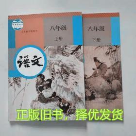 二手 部编版人教版初中语文8八年级上下册全套2本教材课本