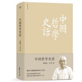 正版现货 中国哲学史话 中国哲学的入门之作深入浅出地介绍中国哲人的思想 文学哲学研究类书籍畅销书