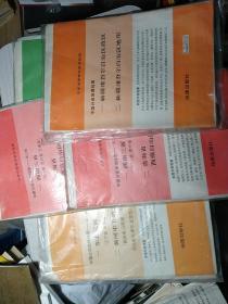 中国地理教学参考挂图